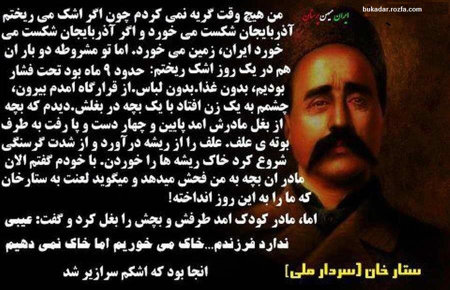 http://4you.arzublog.com/uploads/4you/satarkhan1.jpg